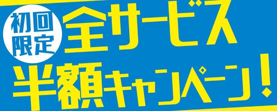 初回限定_全サービス半額キャンペーン