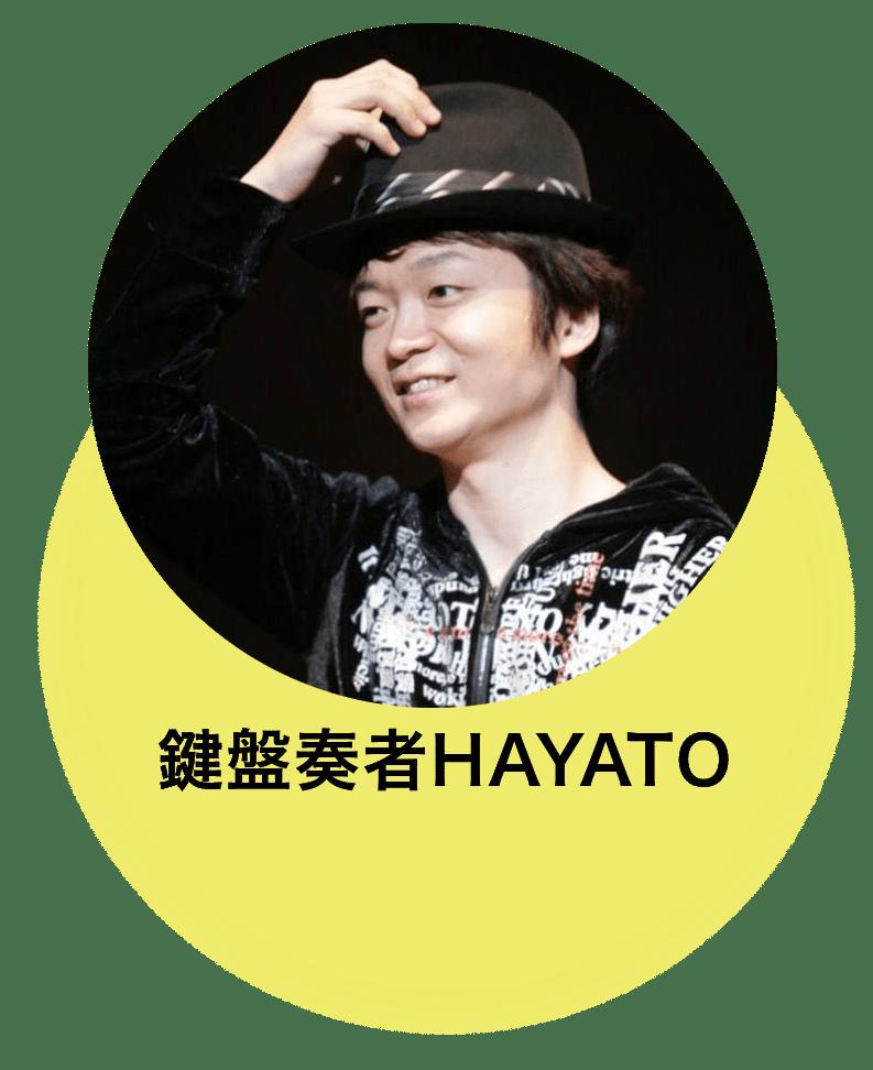 鍵盤奏者HAYATO