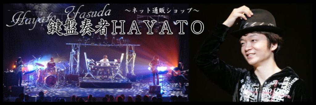 鍵盤奏者HAYATOネット通販サイト